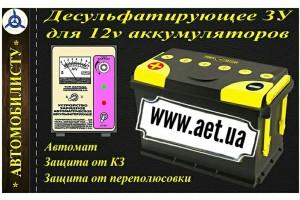 Десульфатирующие зарядные устройства для автоаккумуляторов