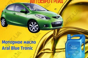 Моторное масло Aral Blue Tronic