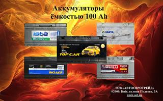 Автомобильные аккумуляторы 100 А ч в Киеве