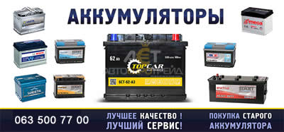 Аккумуляторы автомобильные от aet.ua в Киеве