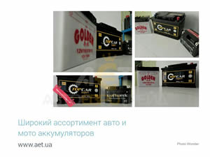 Авто и мото аккумуляторы от украинских и зарубежных брендов в Киеве