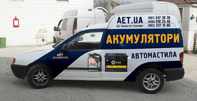 Доставка авто аккумуляторов по Киеву