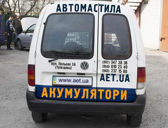 Доставка аккумуляторов для автомобилей по Киеву и городам Украины