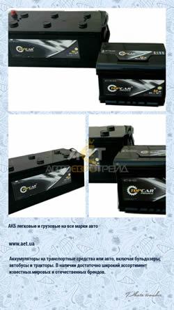 Аккумуляторы для грузовиков и легковых автомобилей