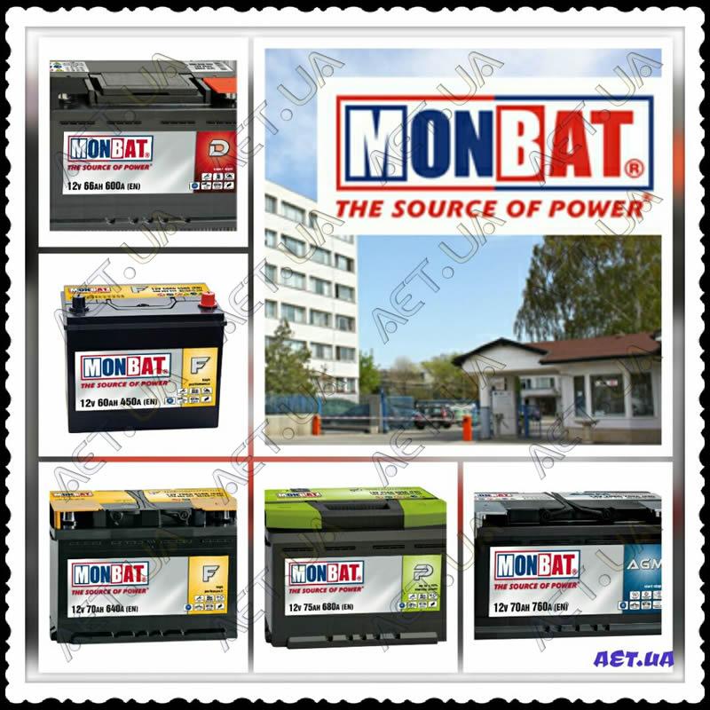 О бренде Monbat - болгарском производителей автомобильных аккумуляторов