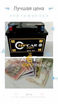 Аккумуляторы для авто от aet.ua дешево по низкой цене