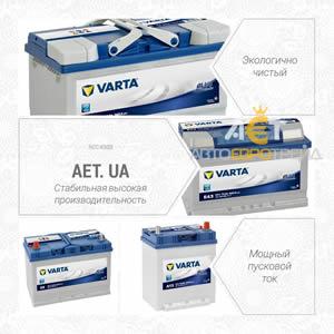 Аккумуляторы Varta(Варта) автомобильные в Киеве