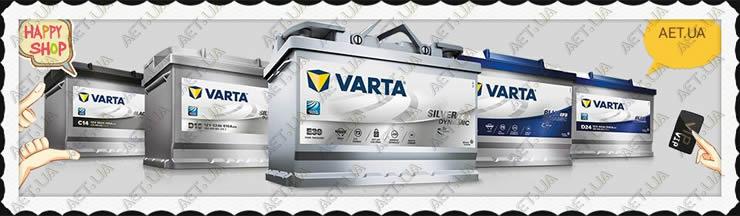 Купить аккумулятор Варта в Киеве