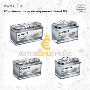 Авто аккумуляторы Varta Silver Dynamic