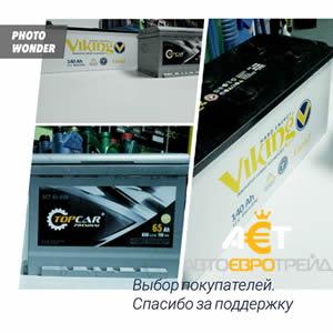 Авто аккумуляторы Викинг (Украина)