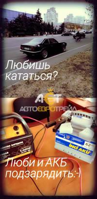 Зарядное устройство для авто аккумулятора от АЕТ