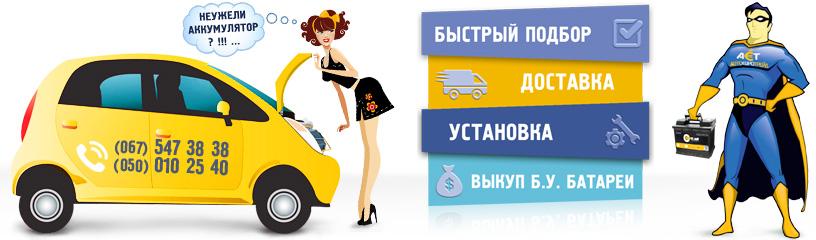 Подбор автомобильного аккумулятора по марке авто