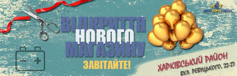 Новий магазин на Харківському