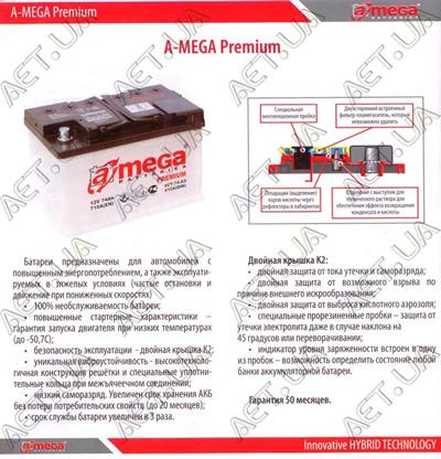 Аккумулятор A-Mega Premium в Киеве