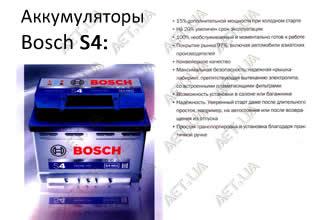 Авто аккумуляторы Bosch S4 в Киеве