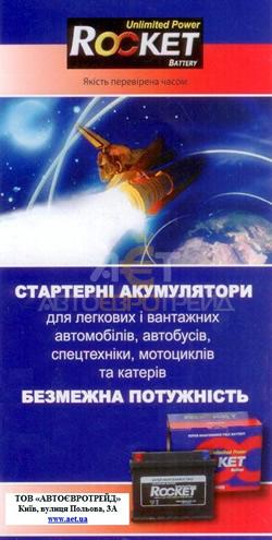 Автомобильные аккумуляторы Rocket(Рокет) в Киеве