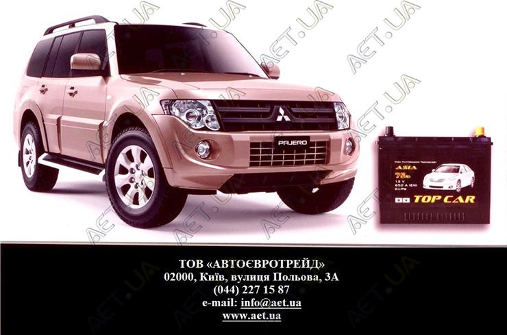 Авто аккумуляторы Top Car Asia в Киеве