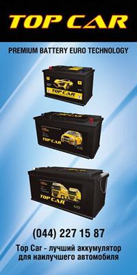 Линейка аккумуляторов Top Car для легковых и грузовых авто