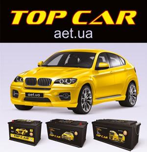 Авто аккумуляторы Top Car в Киеве