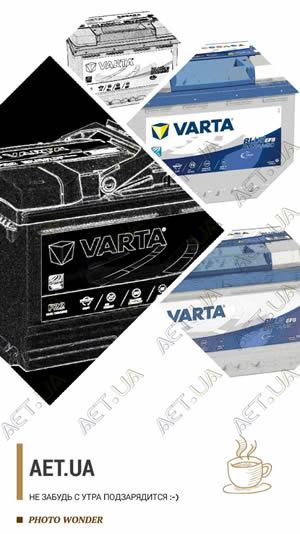 Аккумуляторы автомобильные серии Varta Blue Dynamic от aet.ua в Киеве